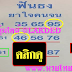มาแล้ว...เลขเด็ดงวดนี้ 2ตัวตรงๆหวยซองฟันธงยาใจคนจน แบ่งปันฟรี งวดวันที่1/7/61