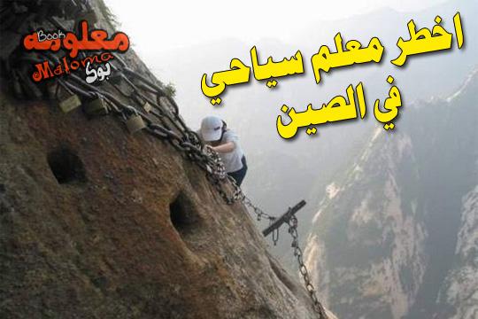 معالم سياحية  مرتفعات جبلية