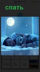 в кровати спит ребенок и в окно заглядывает луна
