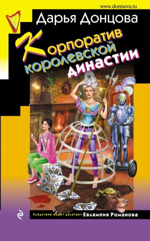 Дарья Донцова. Корпоратив королевской династии