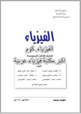 تحميل كتاب الفيزياء للصف الثالث المتوسط pdf برابط مباشر