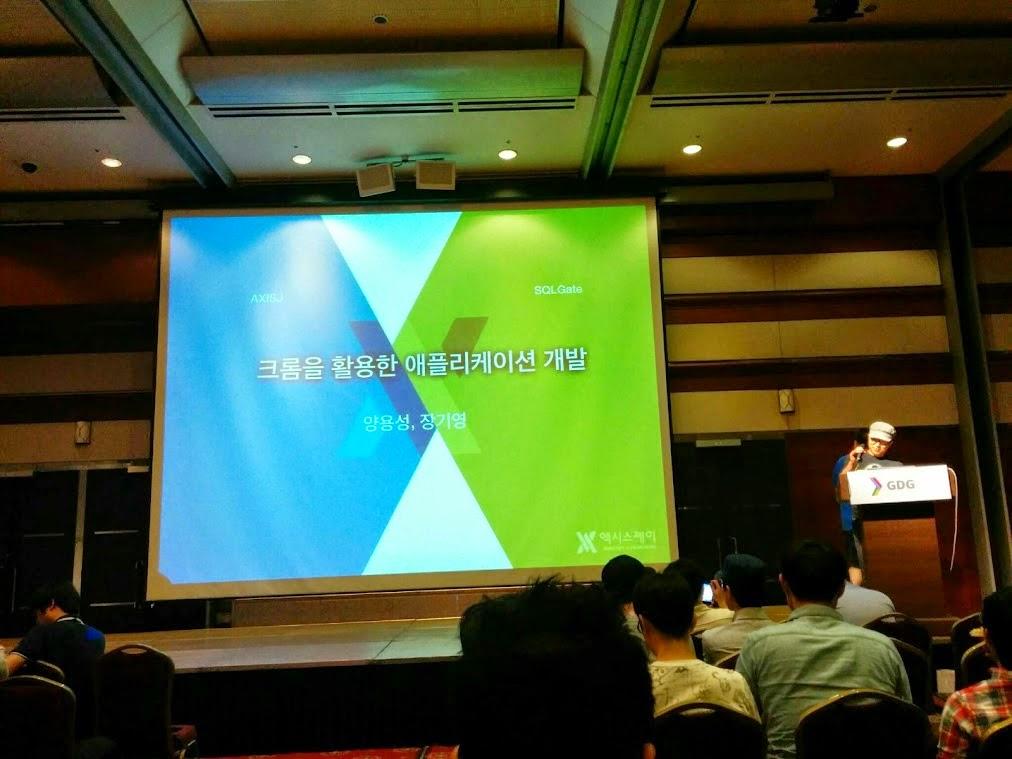 GDG Korea DevFest 2014: 크롬을 이용한 데스크탑 어플리케이션 개발 - 양용성님