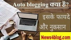 Auto Blogging क्या है? इसके फायदे और नुकसान