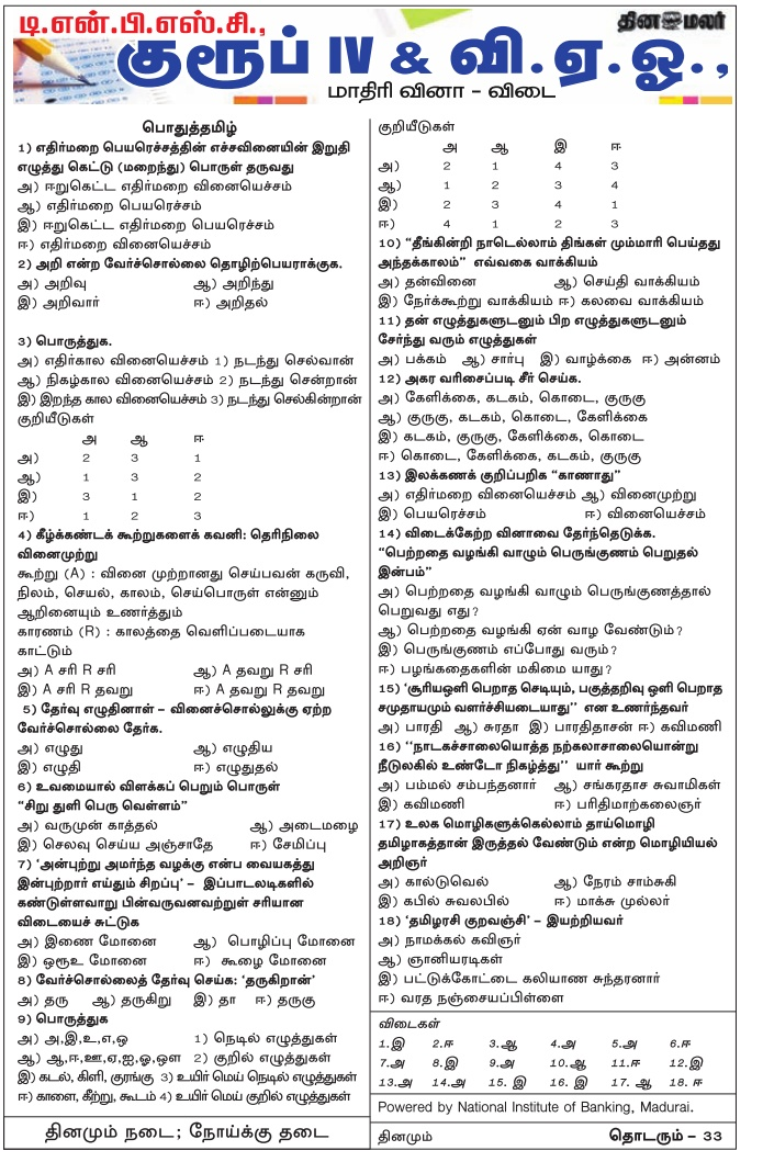 TNPSC Group 4  Model Question answers Download as PDF
