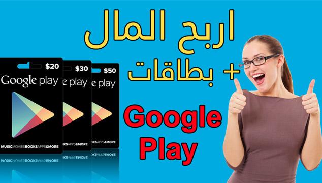 اربح 10$ يوميا باستخدام هذا الموقع الجديد و احصل على بطاقات جوجل بلاي
