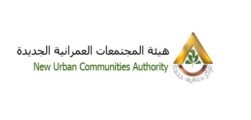 وزارة الإسكان والمرافق والمجتمعات العمرانية    هيئة المجتمعات العمرانية الجديدة
