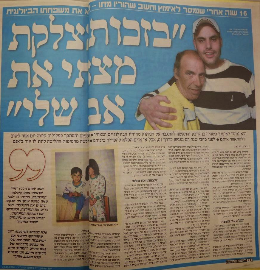 בזכות הצלקת מצאתי את אבא שלי - מיכל גולדברג - ידיעות אחרונות - 21.11.2010