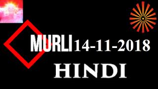 Brahma Kumaris Murli 14 November 2018 (HINDI) Madhuban BK Murli Today