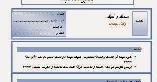 نموذج سيرة ذاتية مميز وجاهز للتحميل بالعربية جديد موقع الوظيف