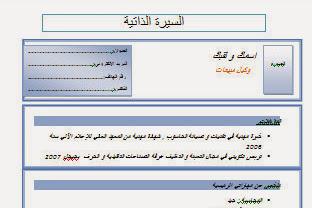 Cv Template Arabic Doc