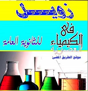 مذكرة الشرح والمراجعة  للكيمياء العضويه للثانوية العامة ،ملزمة زويل في الكيمياء للاستاذ إبراهيم حمدي