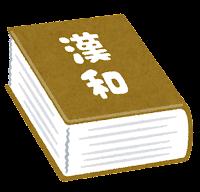 漢和辞典のイラスト(辞書)