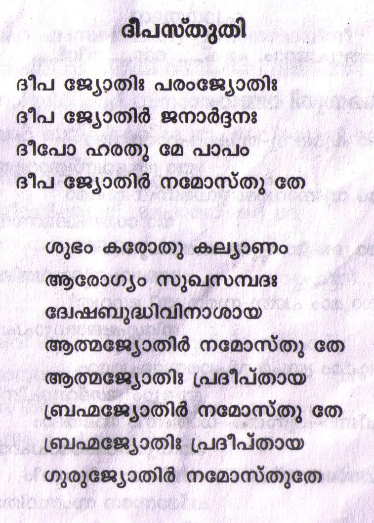 Sandhya namam lyrics in malayalam pdf / Eat pray love epub tuebl