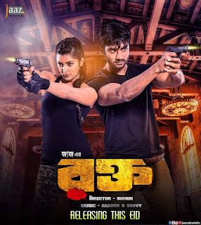 Rokto (2016) Bangla Movie Pori Moni And Ziaul Roshan Rikto