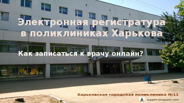 Электронная регистратура в поликлиниках Харькова
