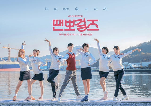 Download Drama Korea Dance Sports Girls Batch Subtitle Indonesia