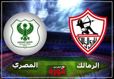 مشاهدة مباراة الزمالك والمصري بث مباشر اليوم