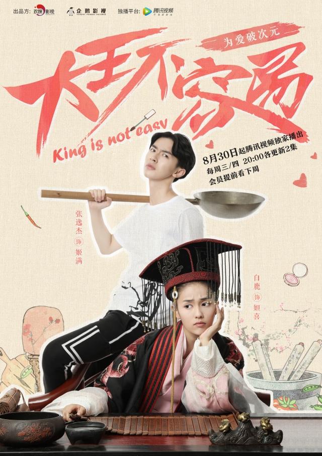 Đại Vương Không Dễ Làm - King is not Easy (2017)