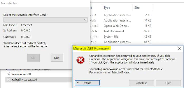 حل مشكلة برنامج سيلفش نت selfish net لا يعمل