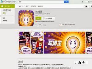 知識王 app