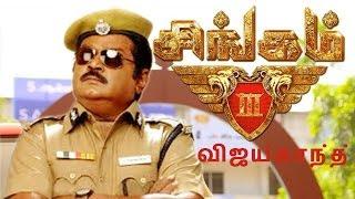 Singam 3 Teaser – Vijaykanth Version