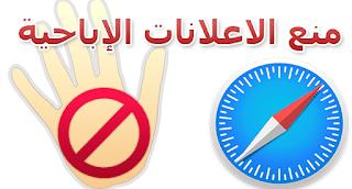 حجب الاعلانات و المواقع الاباحيه على ايفون في متصفح سفاري