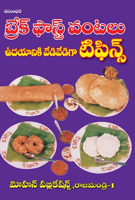 బ్రేక్ పాస్ట్ వంటలు | Break fast Vantalu | GRANTHANIDHI | MOHANPUBLICATIONS | bhaktipustakalu