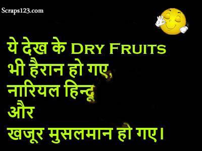 Hindi Funny Shayari HD wallpepar