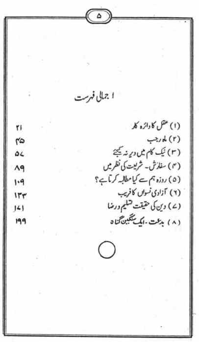 Online Books Download: Islahi Khutbat by Maulana Mufti Taqi