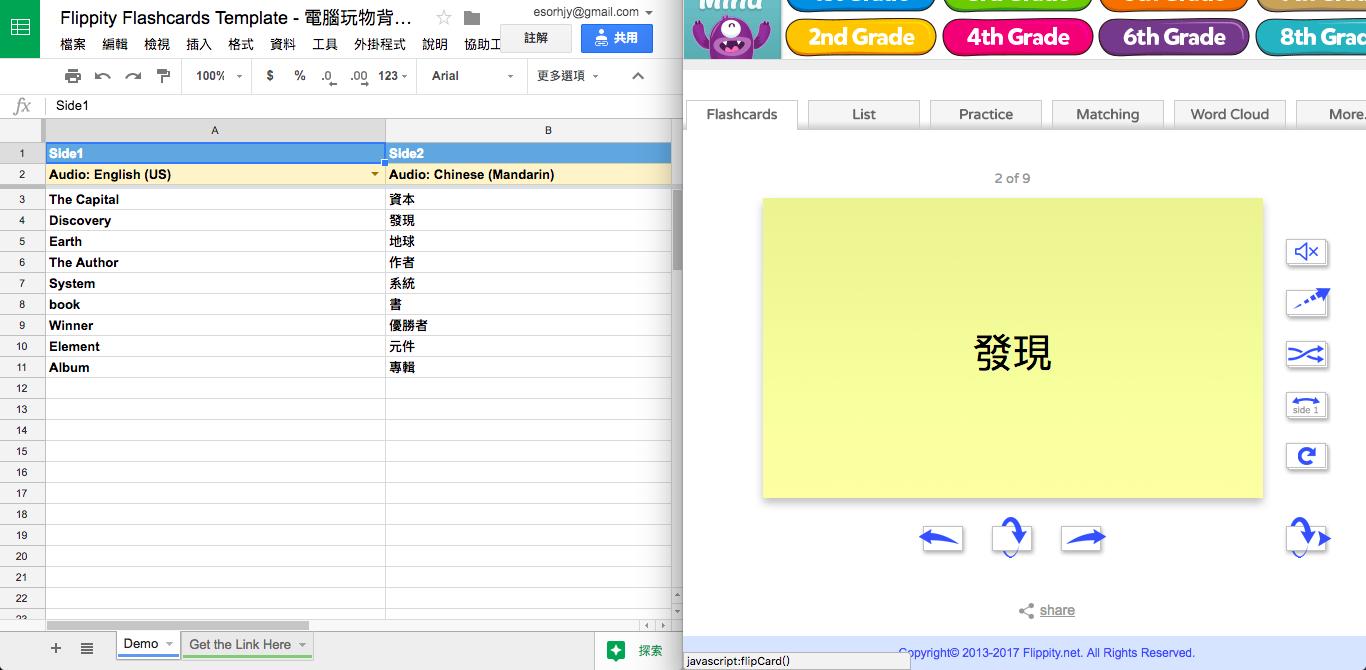 用 Google 試算表製作背英文單字的記憶閃卡,超簡單範本下載