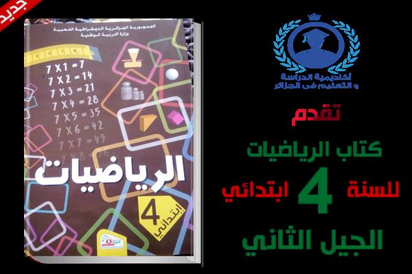 كتاب الرياضيات السنة الرابعة إبتدائي الجيل الثاني pdf