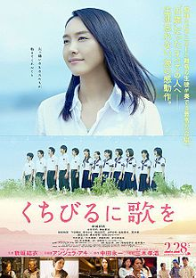 Kuchibiru Ni Uta Wo - Phim Have a Song on Your Lips (2015) VietSub