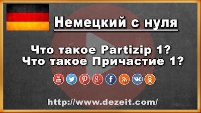 Немецкий язык. Что такое Partizip 1? Что такое Причастие 1?