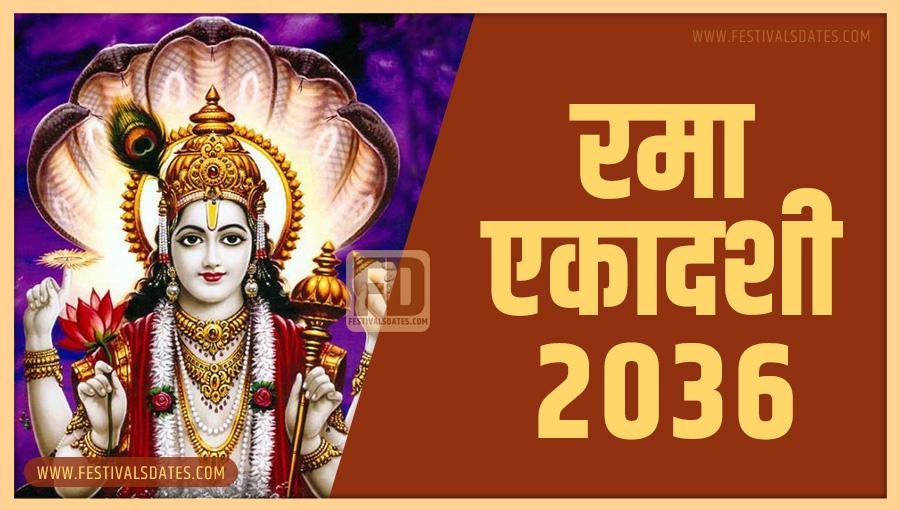 2036 रमा एकादशी तारीख व समय भारतीय समय अनुसार