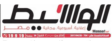 جريدة وسيط القاهرة عدد الجمعة 28 ابريل 2017 م