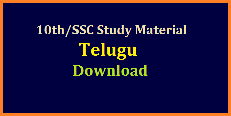 Andhra Pradesh and Telangana States SSC Public Examinations Study Material Download | 10th class Study Material for Telugu Subject useful for Public Examinations March 2018 in both AP and TS Students | Teachers can use this material in Revision Classes ap-ts-telugu-10th-ssc-public-exams-study-material-question-bit-bank-download