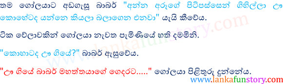 Sinhala Fun Stories-Hair cutting-Part Two