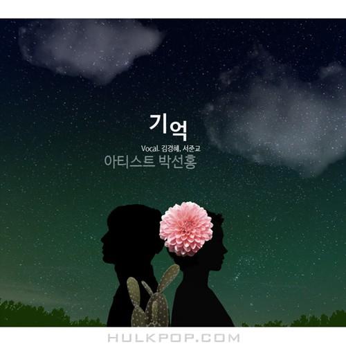 Park Seon Hong – 기억 – Single