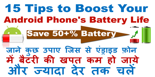 Tips to Boost Your Android Phone's Battery