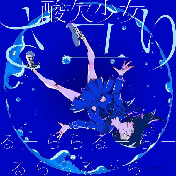 [Single] さユり – るーららるーらーるららるーらー (2016.06.24/MP3/RAR)