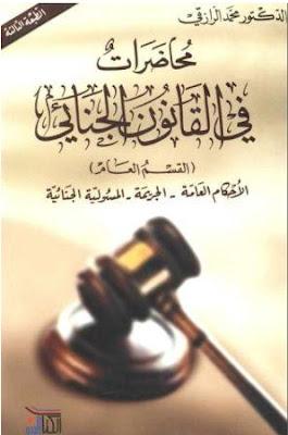 كتاب محاضرات في القانون الجنائي pdf