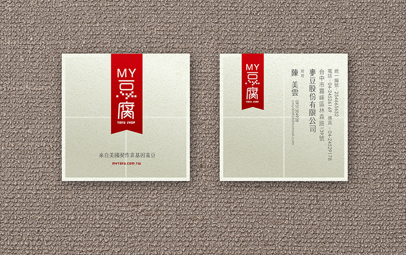 My Tofu Logotype,name card design-leogogo design