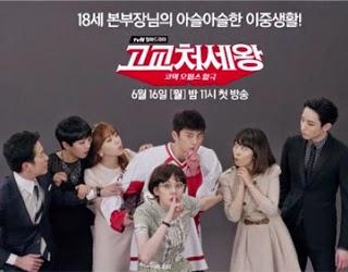 KOREA DRAMA King of High School Life Conduct