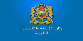 وزارة الثقافة والاتصال  قطاع الثقافة