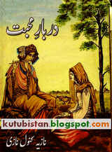 Darbar-e-Mohabbat Novel