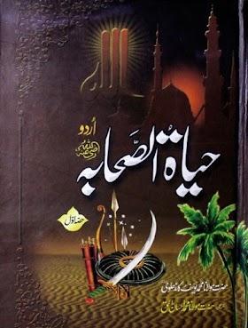 Hayatus Sahaba Urdu By Muhammad Yusuf Kandhlawi PDF Free Download