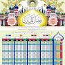 Jadual Berbuka Puasa Dan Imsak Terengganu 2020/1441H