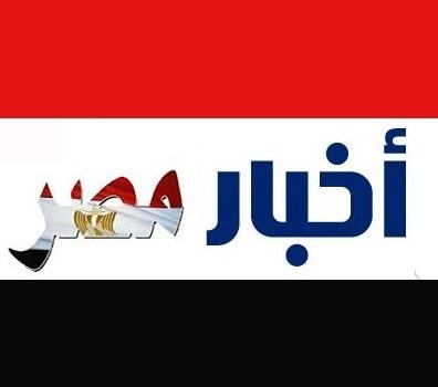 أخبار مصر, أخبار مصر اليوم , أهم أخبار مصر