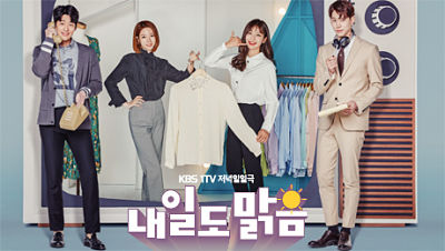Sinopsis Drama pemain genre Sunny Again Tomorrow (2018)
