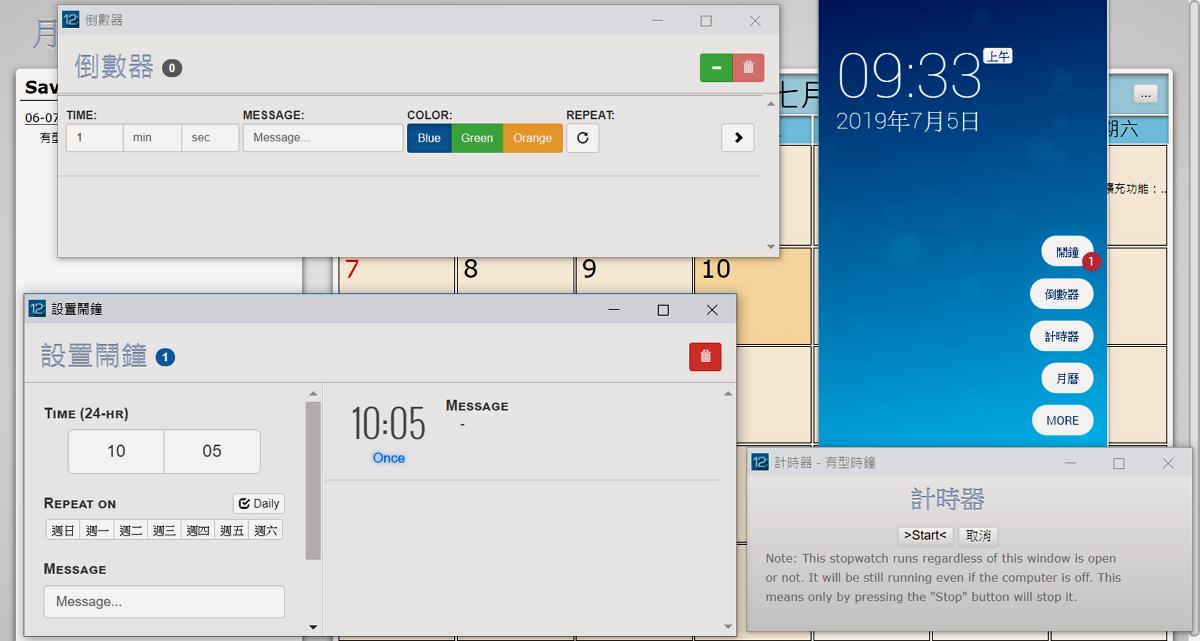 「有型時鐘」瀏覽器設定鬧鐘、待辦清單、整點報時
